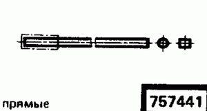 Код классификатора ЕСКД 757441