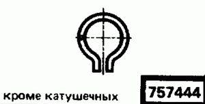 Код классификатора ЕСКД 757444