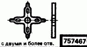 Код классификатора ЕСКД 757467
