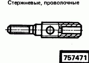 Код классификатора ЕСКД 757471