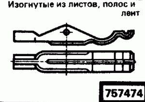 Код классификатора ЕСКД 757474