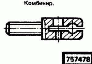 Код классификатора ЕСКД 757478