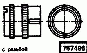 Код классификатора ЕСКД 757496