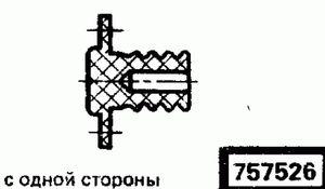 Код классификатора ЕСКД 757526