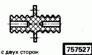Код классификатора ЕСКД 757527