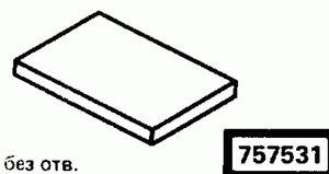 Код классификатора ЕСКД 757531
