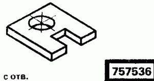 Код классификатора ЕСКД 757536