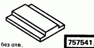 Код классификатора ЕСКД 757541
