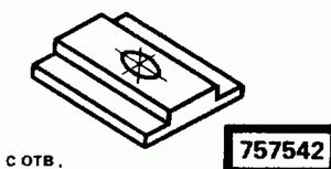 Код классификатора ЕСКД 757542