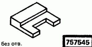 Код классификатора ЕСКД 757545