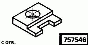 Код классификатора ЕСКД 757546