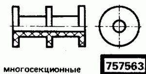 Код классификатора ЕСКД 757563