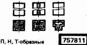 Код классификатора ЕСКД 757811