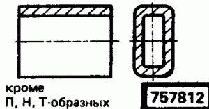 Код классификатора ЕСКД 757812