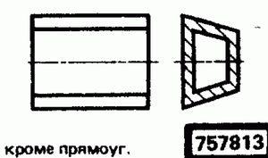 Код классификатора ЕСКД 757813