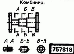 Код классификатора ЕСКД 757818