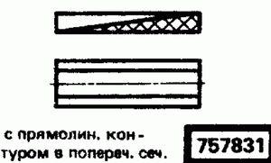 Код классификатора ЕСКД 757831