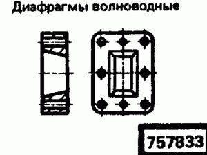 Код классификатора ЕСКД 757833