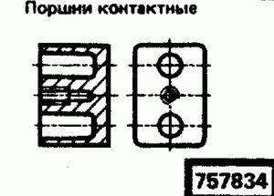 Код классификатора ЕСКД 757834