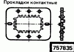 Код классификатора ЕСКД 757835