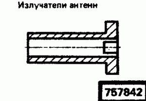 Код классификатора ЕСКД 757842