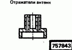 Код классификатора ЕСКД 757843