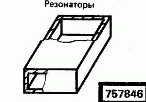 Код классификатора ЕСКД 757846