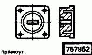 Код классификатора ЕСКД 757852