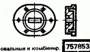 Код классификатора ЕСКД 757853