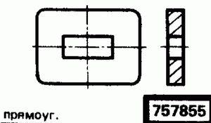 Код классификатора ЕСКД 757855