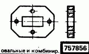 Код классификатора ЕСКД 757856