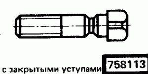 Код классификатора ЕСКД 758113