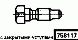 Код классификатора ЕСКД 758117