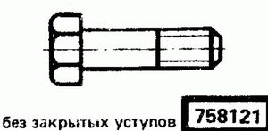 Код классификатора ЕСКД 758121