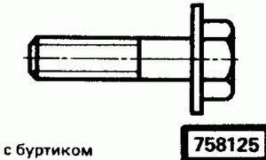 Код классификатора ЕСКД 758125