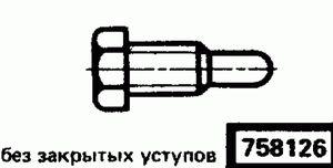 Код классификатора ЕСКД 758126