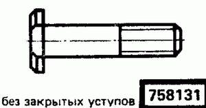 Код классификатора ЕСКД 758131
