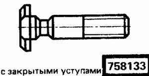 Код классификатора ЕСКД 758133