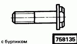 Код классификатора ЕСКД 758135