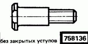 Код классификатора ЕСКД 758136