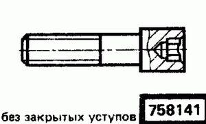 Код классификатора ЕСКД 758141