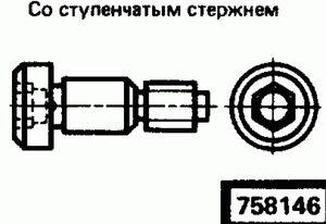Код классификатора ЕСКД 758146