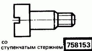 Код классификатора ЕСКД 758153