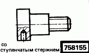 Код классификатора ЕСКД 758155