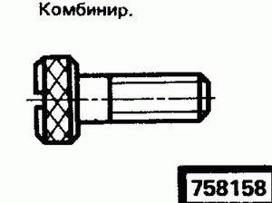 Код классификатора ЕСКД 758158