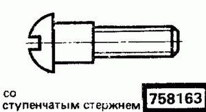 Код классификатора ЕСКД 758163