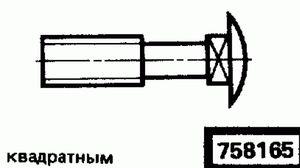 Код классификатора ЕСКД 758165