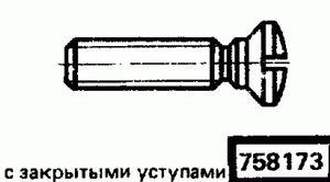 Код классификатора ЕСКД 758173
