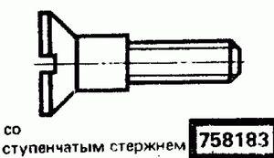 Код классификатора ЕСКД 758183