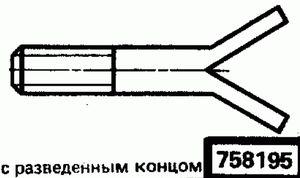 Код классификатора ЕСКД 758195